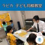 【12月20日より申込開始】冬のラピカ子ども将棋教室