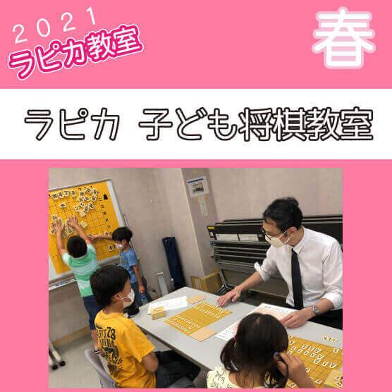 【3月21日より申込開始】春のラピカ子ども将棋教室