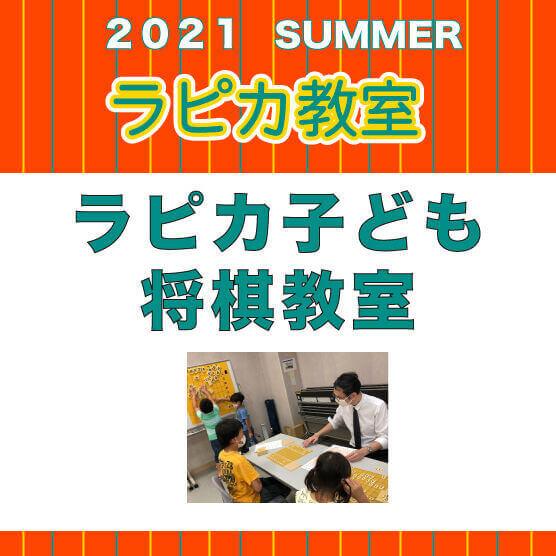 【6月27日より申込開始】夏のラピカ子ども将棋教室