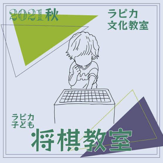 【9月18日より申込開始】秋のラピカ子ども将棋教室